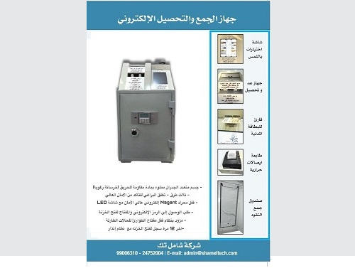 e-Treasury kiosk