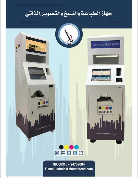 e-Print Kiosk