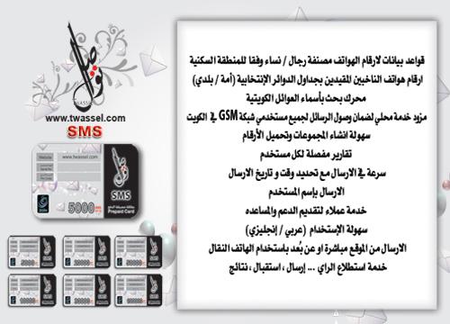 Twassel Bulk SMS Gateway